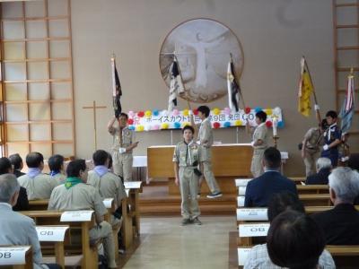 世田谷第9団結団60周年記念式典