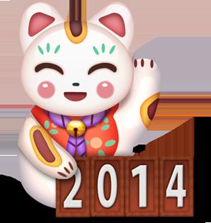 あけましておめでとうございます☆2014