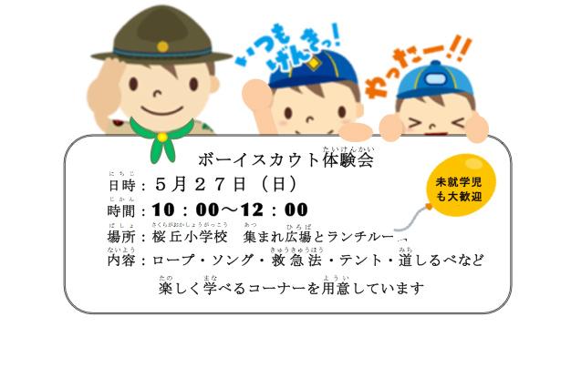 世田谷第10団 ボーイスカウト体験会のおしらせ