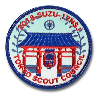 第17回日本スカウトジャンボリー壮行会