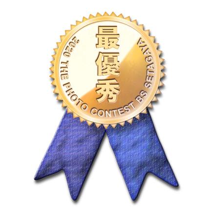 第2回世田谷地区写真コンテスト審査結果発表